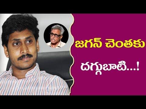 Daggubati venkateswara Rao is going to join in YSRCP Soon ll Pulihora News