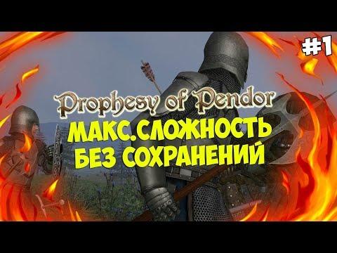 Mount&Blade:Prophesy of Pendor - IRONMAN CHALLENGE.БЕЗ СОХРАНЕНИЙ.МАКС СЛОЖНОСТЬ #1