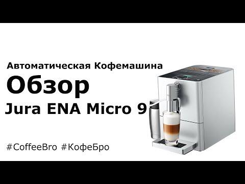 Обзор Jura Ena 9 Micro