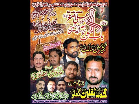 Live Majlis 22 March 2019 Kot Abdul Malik Sheikhupura
