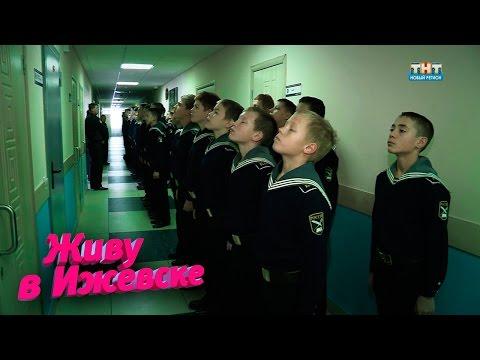 Кадетский корпус в Воткинске