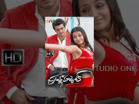 Poorna Market Telugu Full Length Movie || Ajith, Trisha