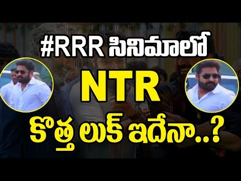 Jr NTR# RRR first look | Jr NTR, Ram Charan  latest updates| jr NTR new movie updates | Rajamouli