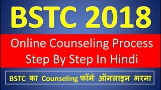BSTC 2018 Form Online Counseling Process Step By Step In Hind | BSTC Counseling फॉर्म भरना | BSTC