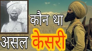 Who was Real Kesari? | Battle Of Saragarhi | Kesari Movie