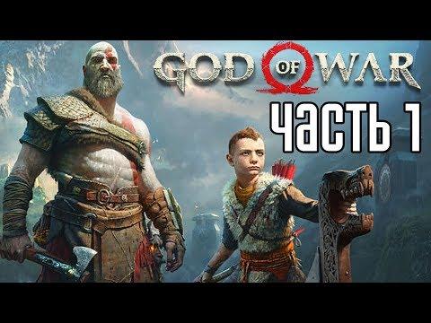 God of War 4 (2018) прохождение на русском #1 — КРАТОС И АТРЕЙ!