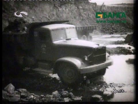 КрАЗ Завод 100.000 автомобиль 1969 год Архив