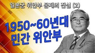 [ 일본군 위안부 문제의 진실 (2) ] 1950~60년대 민간 위안부