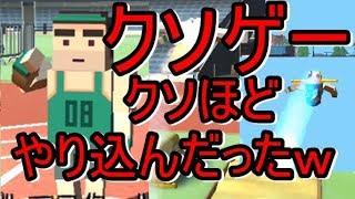 【jetpack jump】広告で見かけたゲームやり込み動画