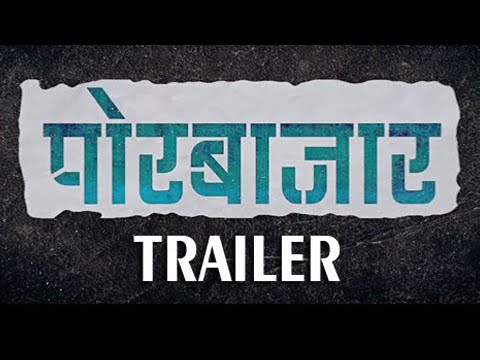 Por Bazaar - Theatrical Trailer 2 - Marathi Movie - Sai Tamhankar...