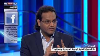 تعزيز الهوية الخليجية
