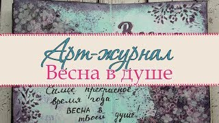 Арт-журнал - Весна в душе/ Art Journal Page - Spring in your soul