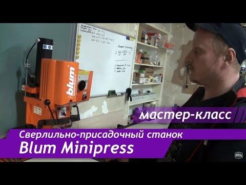 Мастер класс по сверлильно-присадочному станку Blum Minipress