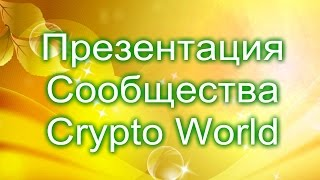 Презентация Crypto World от 19 08 15