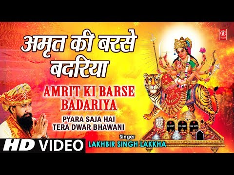Amrit Ki Barse Badariya [full Song] Pyara Saja Hai Tera Dwar Bhawani video