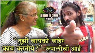"""तुझी बायको बाहेर काय करतीये?""| Rupali Bhosle's Mother Angry On Bichukle | Bigg Boss Marathi 2"