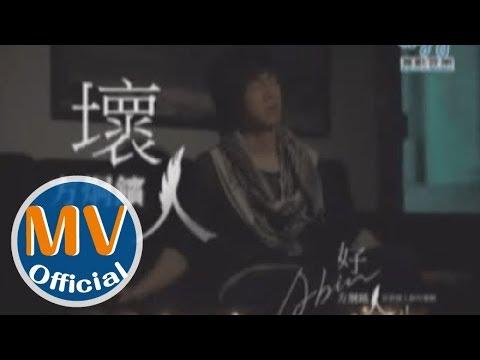 方炯鑌(阿鑌) 壞人MV
