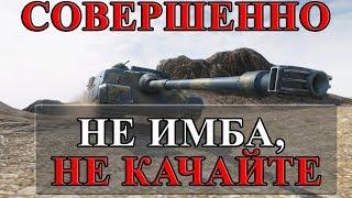 СОВЕРШЕННО НЕ ИМБА, НЕ КАЧАЙТЕ ЕГО НИ В КОЕМ СЛУЧАИ! World of Tanks