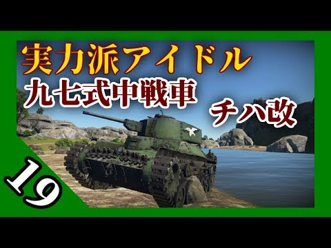 【War Tunderゆっくり実況】WT枢軸国☆ぬめぬめ実況 Part19 thumbnail