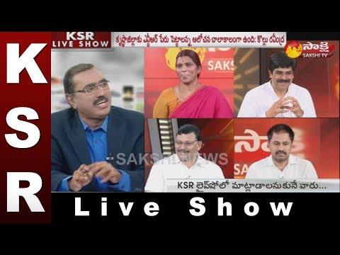 KSR Live Show || కృష్ణా జిల్లాకు ఎన్టీఆర్ పేరు : ప్రతిపక్ష నేత వైఎస్ జగన్  - 1st May, 2018