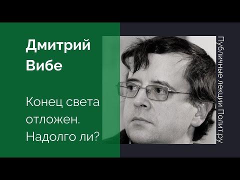 Публичные лекции. Дмитрий Вибе