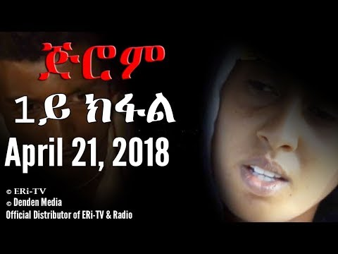 ERi-TV Drama Series: Jerom - ጅሮም - 1ይ ክፋል (Part 1), April 21, 2018