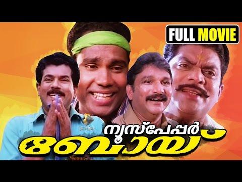 Malayalam Full Movie News paper Boy | malayalam comedy Movie HD