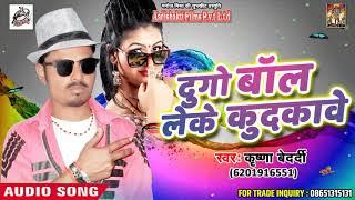 Letest Bhojpuri song दुगो बॉल लेके कुदकावे Krishna Bedardi New Superhit Song 2018