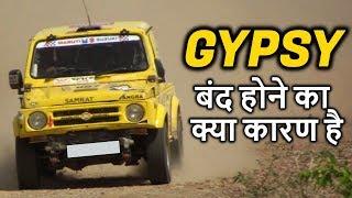 Maruti Suzuki Gypsy | Why Maruti Suzuki Gypsy Discontinued In India| Maruti Gypsy बंद क्यू हो गई