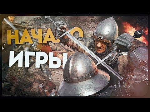 Kingdom Come: Deliverance ● Есть мнение, что это главная cRPG 2018! НАЧАЛО [PC1080p60Ultra]