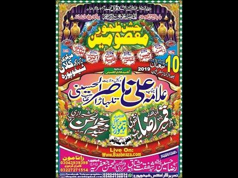 Live Jashan 10 Shaban 2019 Markazi Imam Bargah Kalan Sheikhupura (www.baabeaza.com)