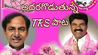 TRS Pragathi Nivedana Song wonderful song