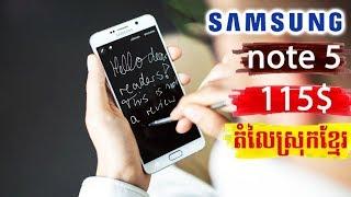 samsung galaxy note 5 review khmer - khmer shop - galaxy note 5 price - galaxy note 5 specs