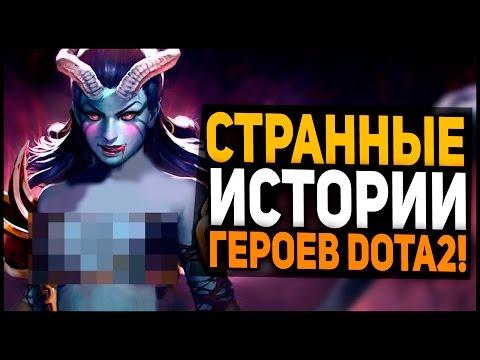 САМЫЕ СТРАННЫЕ ИСТОРИИ ГЕРОЕВ DOTA 2!