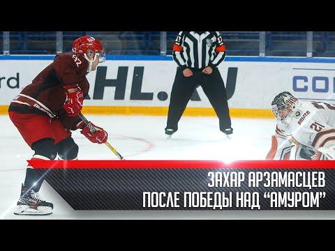 """Захар Арзамасцев после победы над """"Амуром"""""""