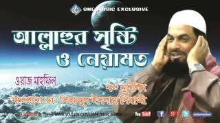Allahor Siste O Neamot । Bangla Waz । Dr. Sirajul Islam Siraji -  one music islamic
