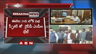 YCP MPs To Meets Lok Sabha Speaker On May 29th