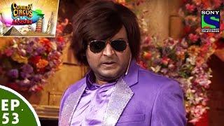 Download Comedy Circus Ke Ajoobe - कॉमेडी सर्कस के अजूबे - Ep 53 - Kapil Sharma's Love Story 3Gp Mp4
