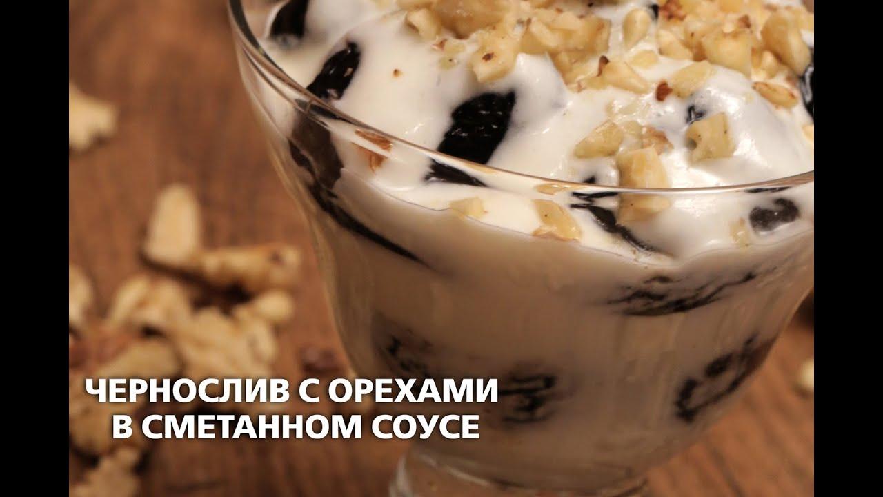Чернослив с орехами в вине рецепт