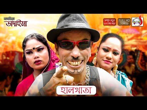 তারছেড়া ভাদাইমার হালখাতা   Tarchira Vadaimar Hal Khata   হাসির কৌতুক   Sadia VCD thumbnail