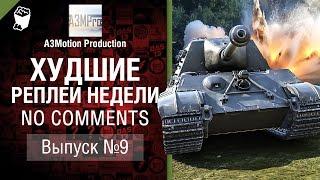 Худшие Реплеи Недели - No Comments №9 - от A3Motion [World of Tanks]