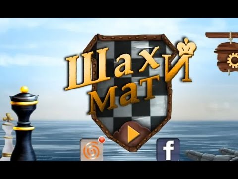 Chess and Mate - Шах и Мат  на Android ( Review)