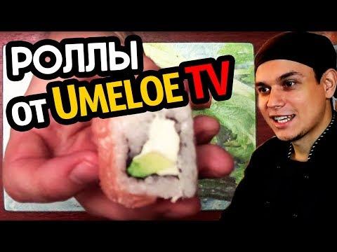 Umeloe TV, Как сделать роллы ФИЛАДЕЛЬФИЯ. Простой недорогой рецепт