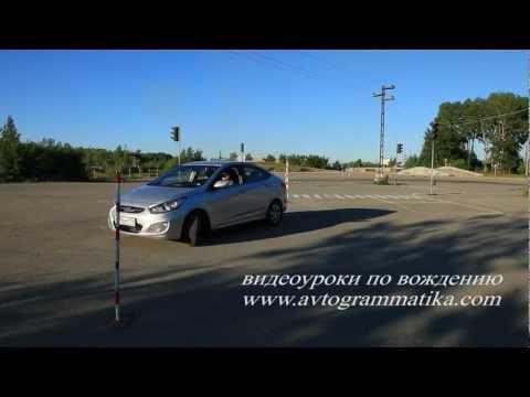 Видеоурок Автодром - видео