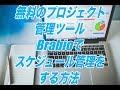 無料のプロジェクト管理ツール Brabioでスケジュール管理をする方法