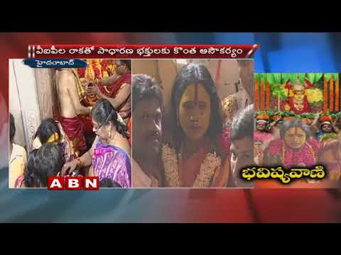 భవిష్యవాణి చెప్పిన స్వర్ణలత | Minister Talasani Srinivas Yadav Speaks To Media Over Ujjaini Bonalu