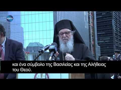 Νέα Υόρκη: Η Τελετή Θεμελίωσης του Αγίου Νικολάου στο Σημείο Μηδέν
