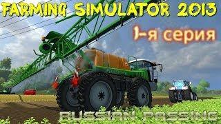Прохождения игры ферма симулятор 2013