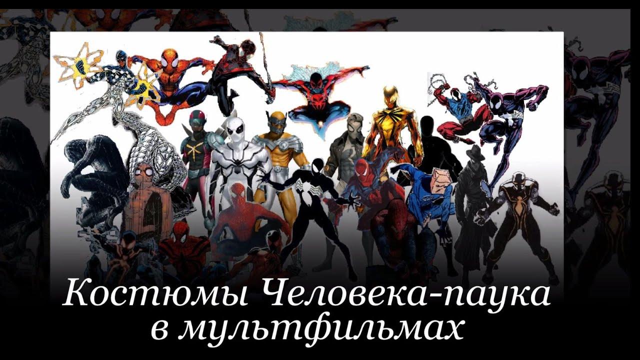 Человек паук мульт 4 фотография