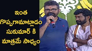Director Sukumar  Speech @ Vaishnav Tej Debut Movie Launch